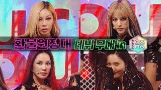 (Eng sub)  환불원정대 쇼! 음악중심 데뷔 무대! (Hangout with Yoo - refund sisters)