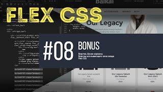 Flex CSS || Верстка Интернет Магазина - #8 || Уроки Виталия Менчуковского