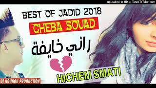 Download Cheba souad - Dar nif rani khayfa  [Hichem Smati] MP3 song and Music Video