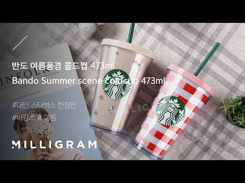 스타벅스 텀블러 리뷰 - 스타벅스 반도 여름풍경 콜드컵 473ml Starbucks Bando summer cold cup 473ml