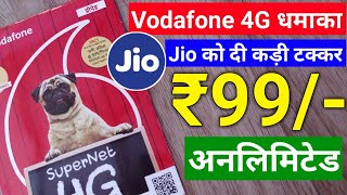 Jio Offer is Now Countered By Vodafone Rs. 99 Unlimited Plan | Vodafone 4G Latest Plan