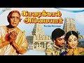 Karaikkal Ammaiyar | Full Tamil Movie