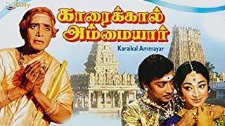 Karaikkal Ammaiyar - Tamil Full Movie | Lakshmi | K. B. Sundarambal