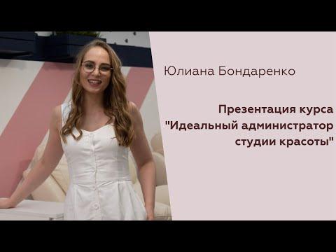 """Презентация курса """"Идеальный администратор студии красоты"""""""