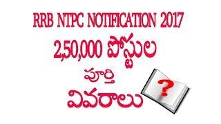 RRB NTPC 2017 Notification coming soon...... ll In Telugu ll