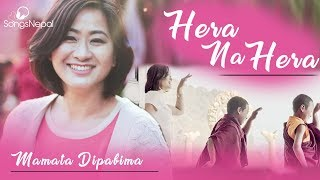 Download Hera Na Hera - Mamata Dipabima | New Nepali Modern Pop Song 2018 MP3 song and Music Video