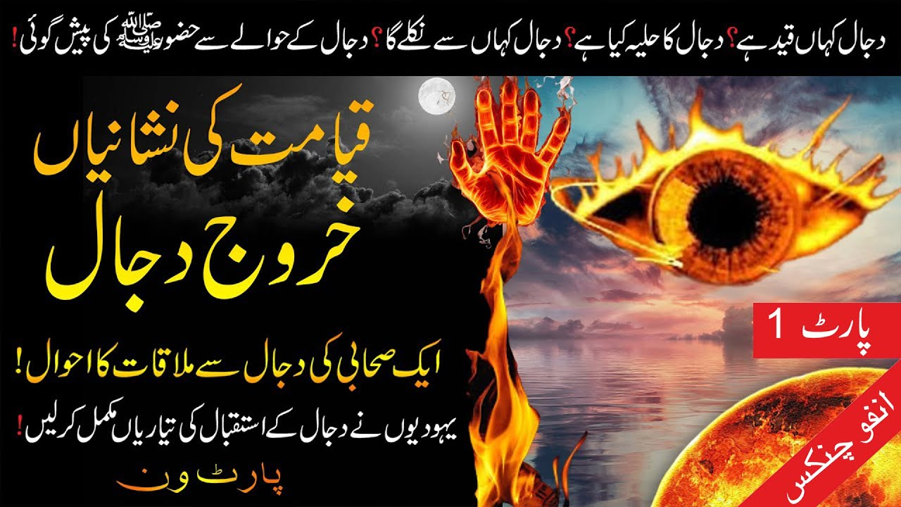Qayamat ki Nishaniyan | Fitna e Dajjal | Khurooj e Dajjal in Urdu & Hindi || End of Times | Part 1