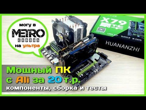 📦 Игровой ПК за 20000₽ из компонентов с АлиЭкспресс - Собираем мощный компьютер из Китая