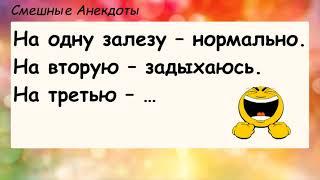Анекдоты смешные до слёз Сборник смешных Анекдотов На одну залезу Выпуск 72