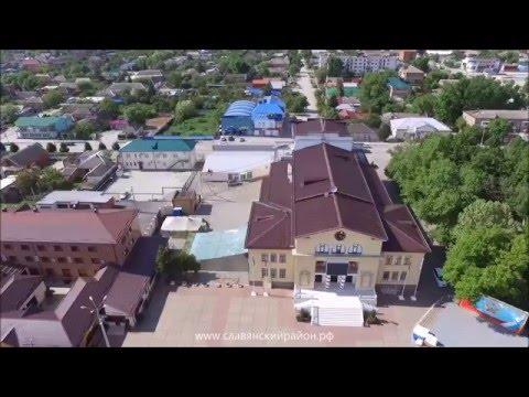 Славянск-на-Кубани Www.славянскийрайон.рф