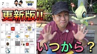 【ポケモンGO】現地でセレビィ実装!スケジュールを考えると??【スペシャルリサーチ】 thumbnail