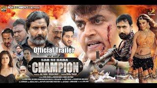 SABSE BADA CHAMPION – Official Trailer - Ravi Kishan, Kanak Pandey – Superhit Bhojpuri Movie 2019