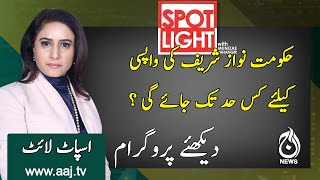 Spot Light | Coronavirus and PDM Jalsa | 18th Nov 2020 | Aaj News