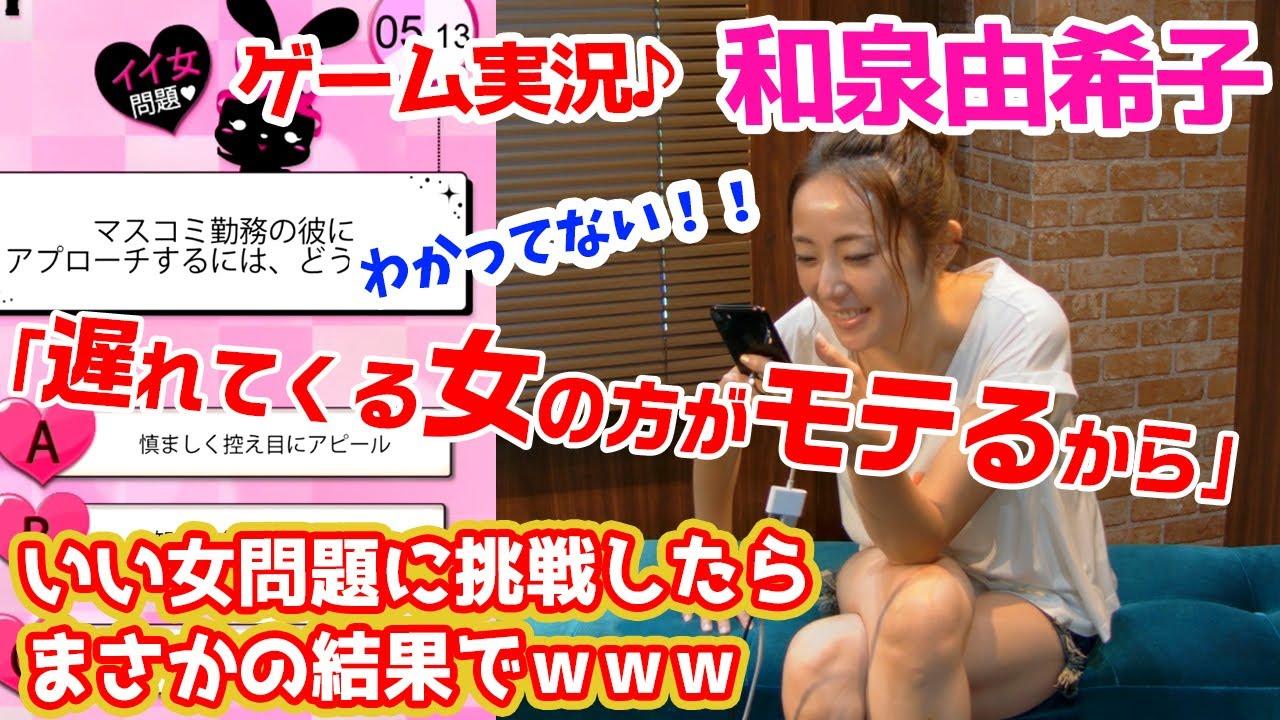 和泉由希子プロが恋愛シミュレーションゲームを実況したらこうなったw