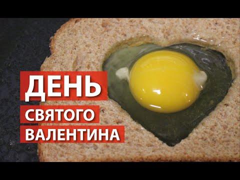 День святого Валентина ❤ Идеи завтраков на 14 февраля ❤  Светлана Бисярина