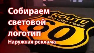 видео Наружная реклама во Владивостоке