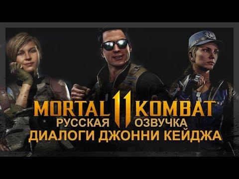 Mortal Kombat 11 - пасхалка связанная с Ван Даммом