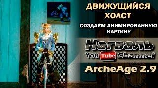 ArcheAge 2.9. Движущийся холст. Создаём анимированную картину