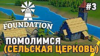 Foundation #3 Помолимся (Сельская церковь)