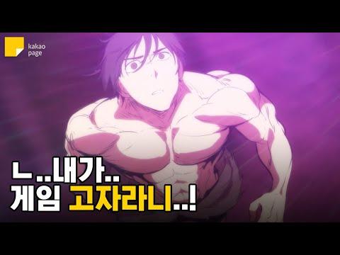 [카카오페이지 오리지널] 22년동안 레벨업은 못했지만 근육은 키움ㅇㅇ
