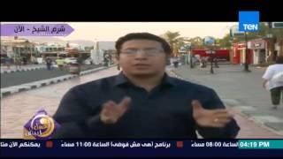 عسل أبيض - مراسل TEN TV يكشف حقيقة الأجواء فى خليج نعمة من قلب شرم الشيخ مدينة السلام