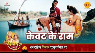 रामायण कथा - केवट के राम