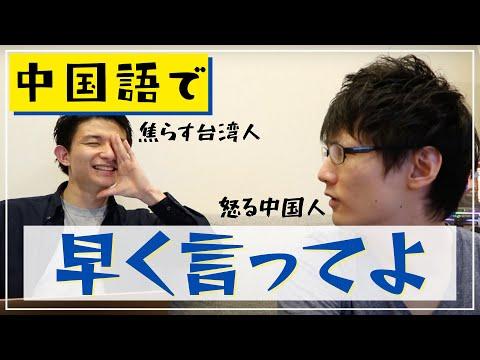 【台湾×中国】焦らされた時に使う中国語「中国語会話」