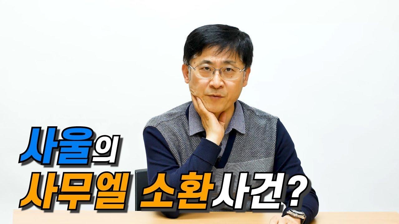 [신신마당] 사울의 사무엘 소환사건? (김근주 교수)