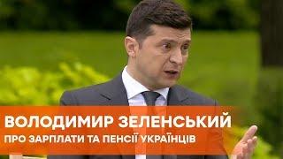 Зарплата 5-6 тыс. грн - это не бедность - Зеленский