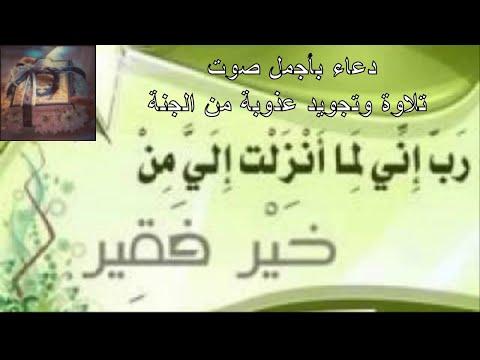 دعاء الزواج بصوت مميز ر ب إ ن ي ل م ا أ نز ل ت إ ل ي م ن