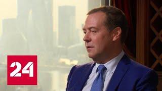 Смотреть видео В Сербии ждут Дмитрия Медведева - Россия 24 онлайн