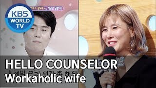 Workaholic wife [Hello Counselor/ENG, THA/2019.08.19]