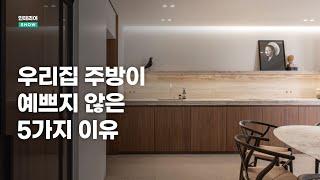 [주방 인테리어] 고급주방으로 만드는 레이아웃의 중요성
