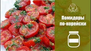 Как приготовить помидоры на зиму. Помидоры по-корейски
