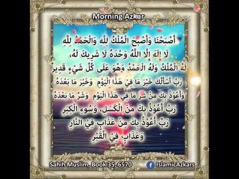 Asbahna wa asbahal mulku lillahi wal hamdulillah - Urdu Tarjuma