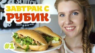 Рецепт азиатского супер-сэндвича! | Завтрак с Рубик