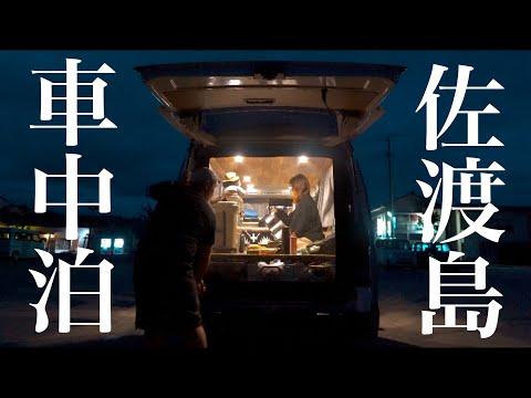 【離島車中泊】今宵の車内飯は豪勢にブリしゃぶと日本酒で決める。