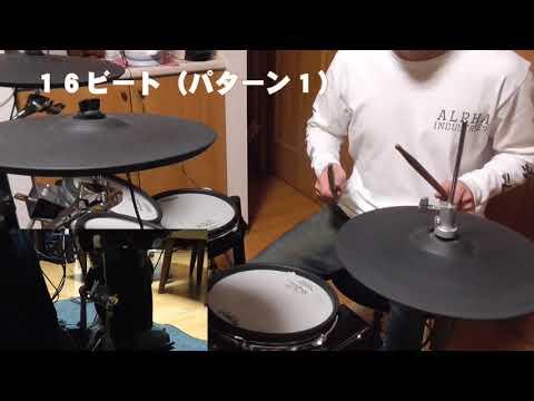 【ドラムレッスン】16ビート