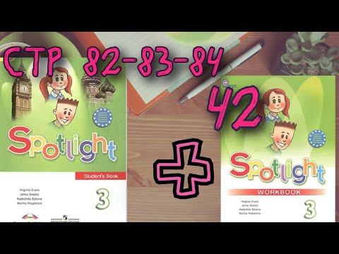 SPOTLIGHT 3 STUDENTS BOOK стр. 82-83-84 +WORKBOOK стр. 42 \Английский в фокусе 3 класс