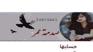 صدمة عمر بدون موسيقه