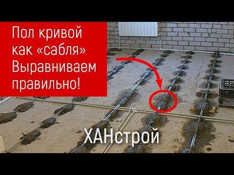 Как выровнять пол в квартире под ламинат. Выравнивание бетонного пола под ламинат.