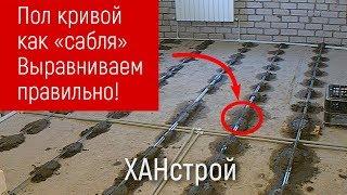 видео Как выровнять пол под ламинат?