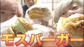 田舎のおばあちゃん家でモスバーガー食べます!!