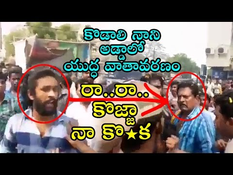 High Tension in Gudivada   Fight between TDP And YSRCP   TDP Rally    Newsdeccan