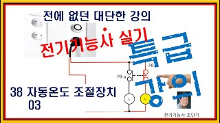 38 전기기능사 실기 자동 온도조절 장치03