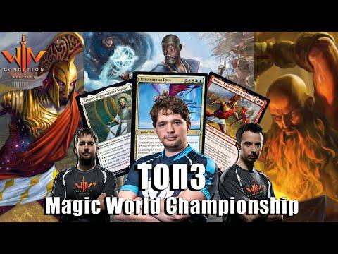 Топ 3 Лучшие колоды Мирового чемпионата по мтг 2020 Magic: The Gathering WinCondition top deck