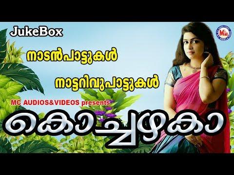 കൊച്ചഴകാ | Kochazhaka | Nadanpattukal in Malayalam | Malayalam Nadanpattukal | Audio JukeBox