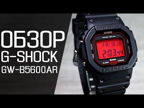 Обзор CASIO G-SHOCK GW-B5600AR-1E | Где купить со скидкой