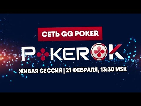 Обзор PokerOK , замена LOTOS Poker ? Рейкбек 50%, GG Network