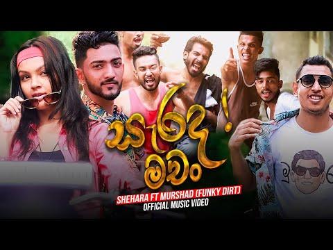 Download Sarada Machan (සැරද මචo) - Shehara Sandaruwan ft Murshad (Funky Dirt) Official Music Video